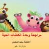 مراجعة وحدة الكائنات الحية الصف الرابع الفصل الاول
