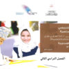 المقرر والمحذوف لمادة اللغة الانجليزية الفصل الدراسي الثاني ٢٠٢٠-٢٠٢١م