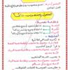 شرح شامل للقواعد النحوية للصف الخامس