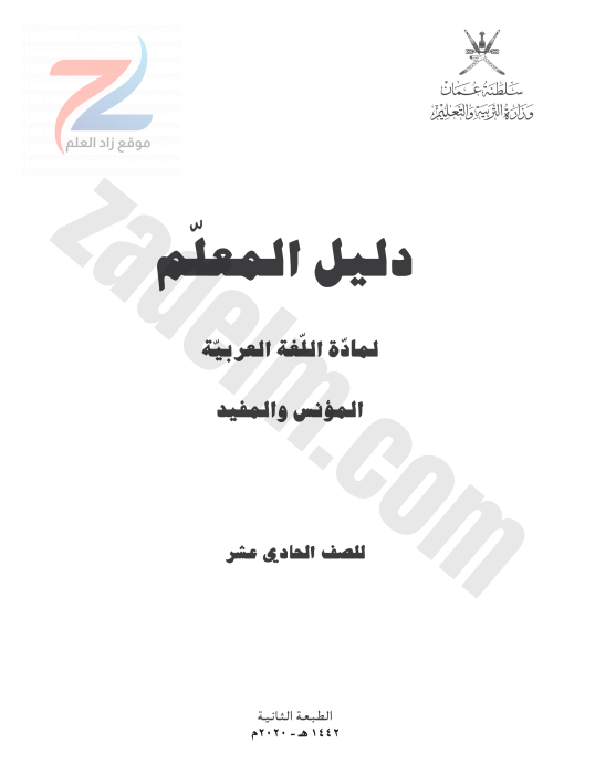 دليل المعلم لمادة اللغة العربية للصف الحادي عشر