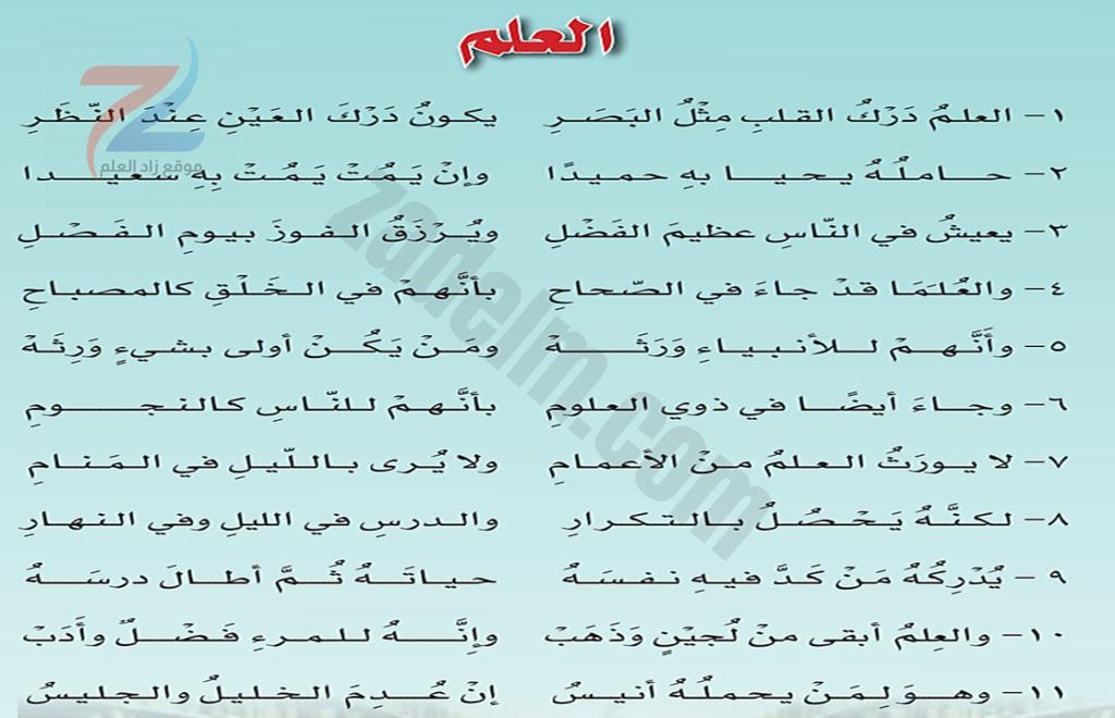 كراسة عروض تقديمية في شرح قصيدة العلم للصف الخامس