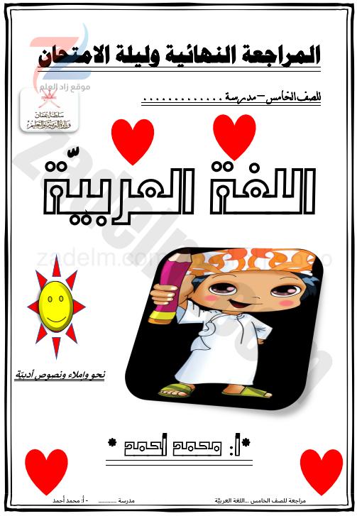 مذكرة المراجعة النهائية للغة العربية للخامس