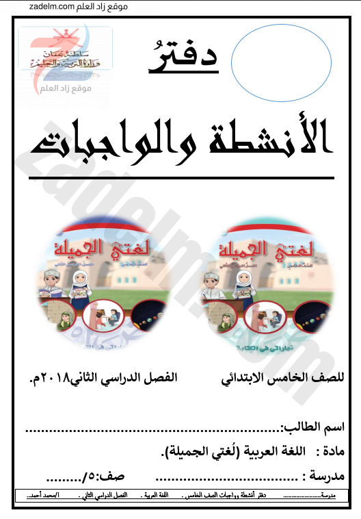 دفتر الأنشطة والواجبات للغة العربية للصف الخامس