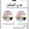 مذكرة شرح المحاور لمادة اللغة العربية للصف الخامس