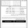مذكرة الأنشطة الصفية واللاصفية لغة عربية للخامس