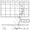 ملزمة تأسيس ومراجعة لغة عربية للصف الخامس