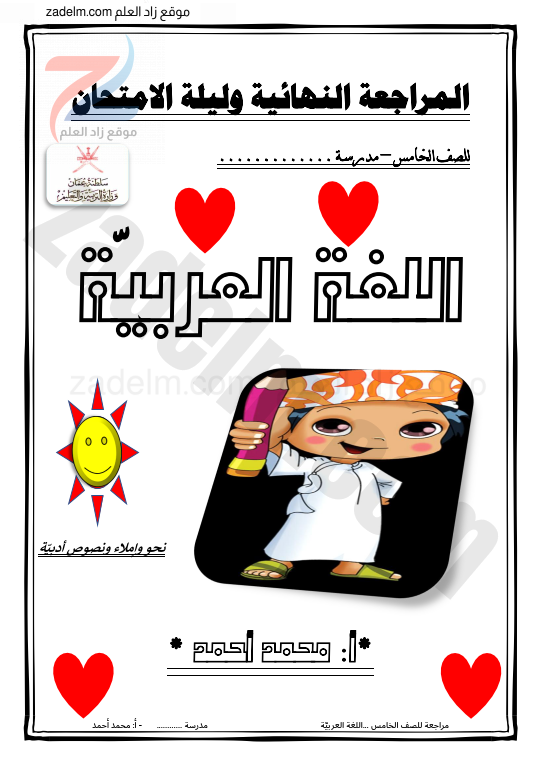 مذكرة مراجعة نهائية لمادة اللغة العربية للخامس