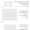 اختبار قصير 3 (منهج كامبردج) رياضيات للخامس