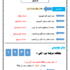 ملخص شرح درس الاحتمال للخامس مع أمثلة تدريبية