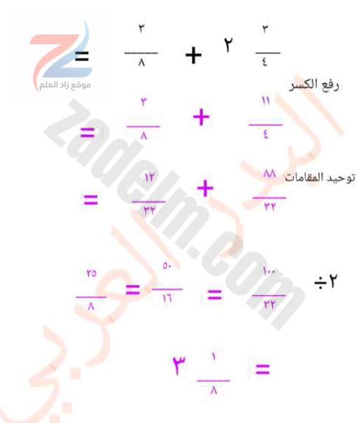 حل أنشطة الرياضيات للثامن درس جمع وطرح الكسور رياضيات الفصل الاول