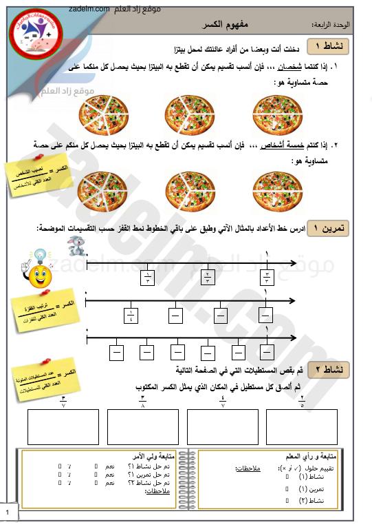 كراسة مهارات مادة الرياضيات للصف الخامس منهج كامبردج لسلطنة عمان الفصل الدراسي الثاني