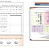 أوراق عمل ونماذج اختبارات قصيرة رياضيات الخامس