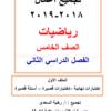 ملف اختبارات نهائية وقصيرة محلولة عربي للخامس