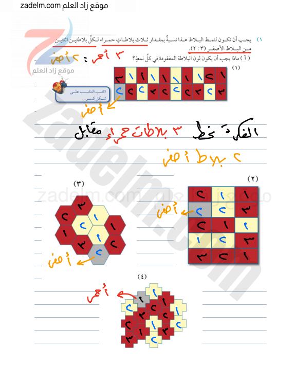 أوراق عمل عن استخدام النسبة والتناسب للصف الخامس