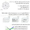 نموذج الإجابة للاختبار قصير نموذج 2 (منهج كامبردج) – انجازي الثاني