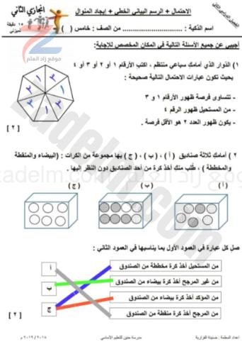 نموذج الإجابة للاختبار قصير نموذج 2 (منهج كامبردج) - انجازي الثاني