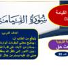 ملخص شرح درس سورة القيامة للصف الخامس