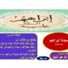 ملخص شرح درس سيدنا ابراهيم للصف الخامس