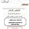 ملخص شامل لمادة التربية الاسلامية للصف الخامس