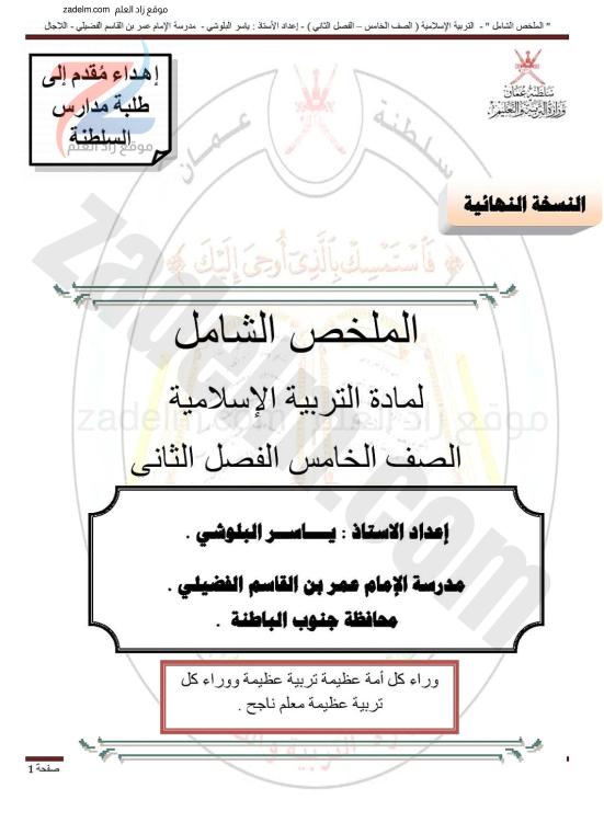 ملخص شامل لمادة التربية الاسلامية للصف الخامس الفصل الدراسي الثاني