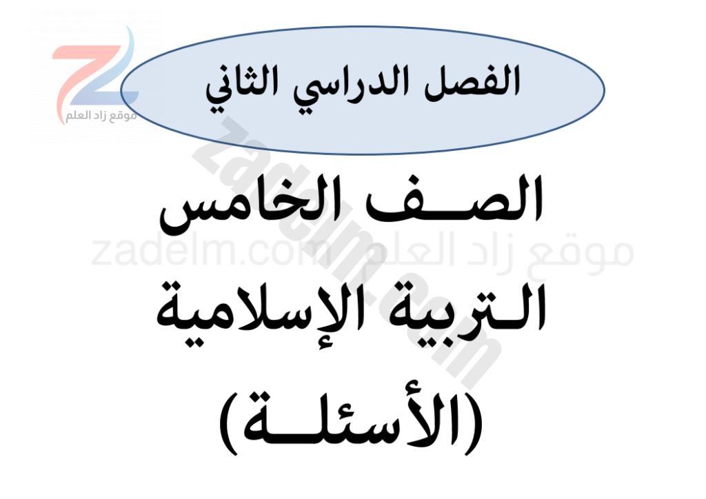 ملف تجميع أسئلة الامتحانات والأجوبة لمادة التربية الاسلامية للصف الخامس الفصل الدراسي الثاني لسلطنة عمان