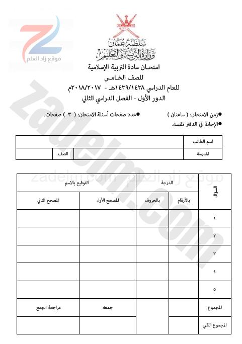 ملف تجميع أسئلة الامتحانات والأجوبة للتربية الاسلامية للخامس