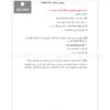 حل أنشطة كتاب التربية الاسلامية للصف الخامس