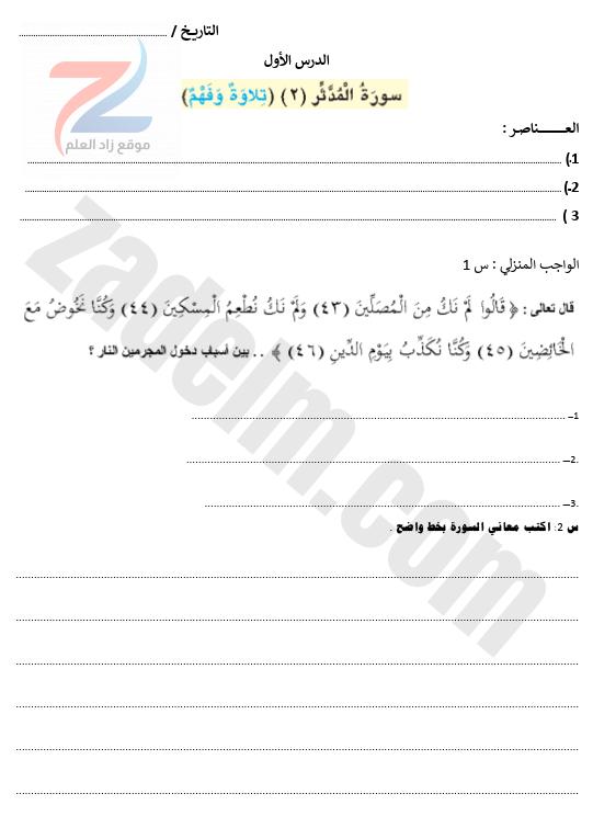 دفتر أنشطة وتدريبات لمادة التربية الاسلامية الصف الخامس2