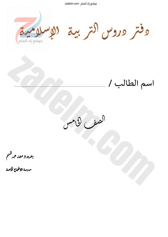 دفتر أنشطة وتدريبات لمادة التربية الاسلامية الصف الخامس