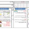 دفتر تحضير الكتروني لمادة اللغة العربية للصف الاول