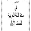 مذكرة تدريبات ومراجعة لغة عربية للصف الاول