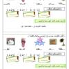 مذكرة تدريبات وأنشطة متنوعة لغة عربية الصف الاول