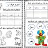 مذكرة تدريبات في الحروف للغة العربية للصف الاول