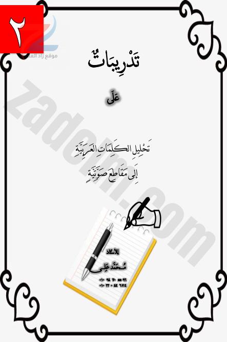 تدريبات على تحليل الكلمات العربية إلى المقاطع الصوتية للصف الاول