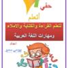 كراسة حقي أتعلم لمادة اللغة العربية