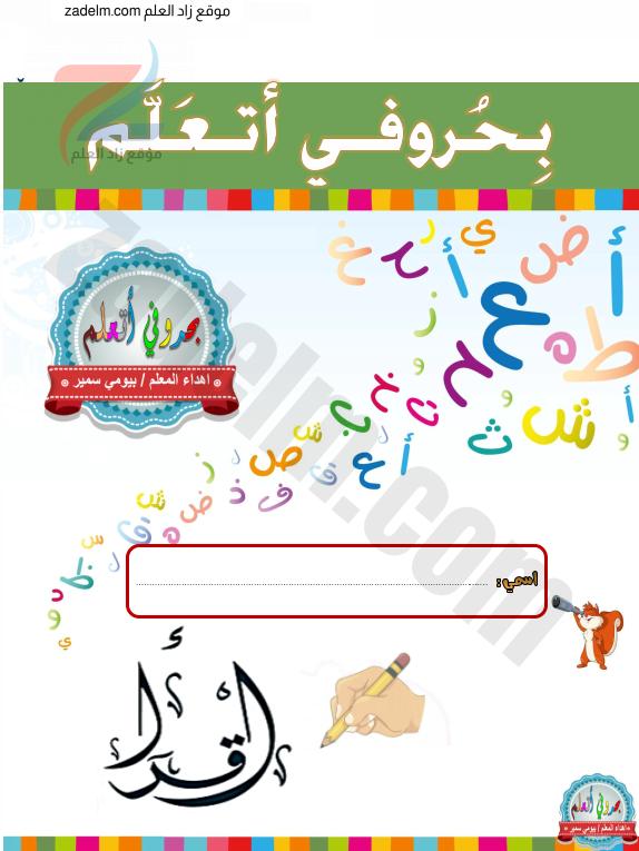 كتاب بحروفي أتعلم لتعلم اللغة العربية للحلقة الاولى
