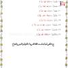 مذكرة أسئلة وأجوبة اختبارات شاملة عربية للأول