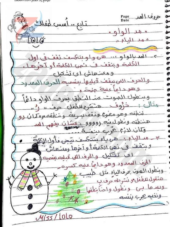 مذكرة شرح عن المد والمدود لغة عربية للصف الاول