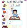 كراسة مهارات اللغة العربية للصف الاول