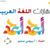 الدليل في مهارات اللغة العربية للصف الاول