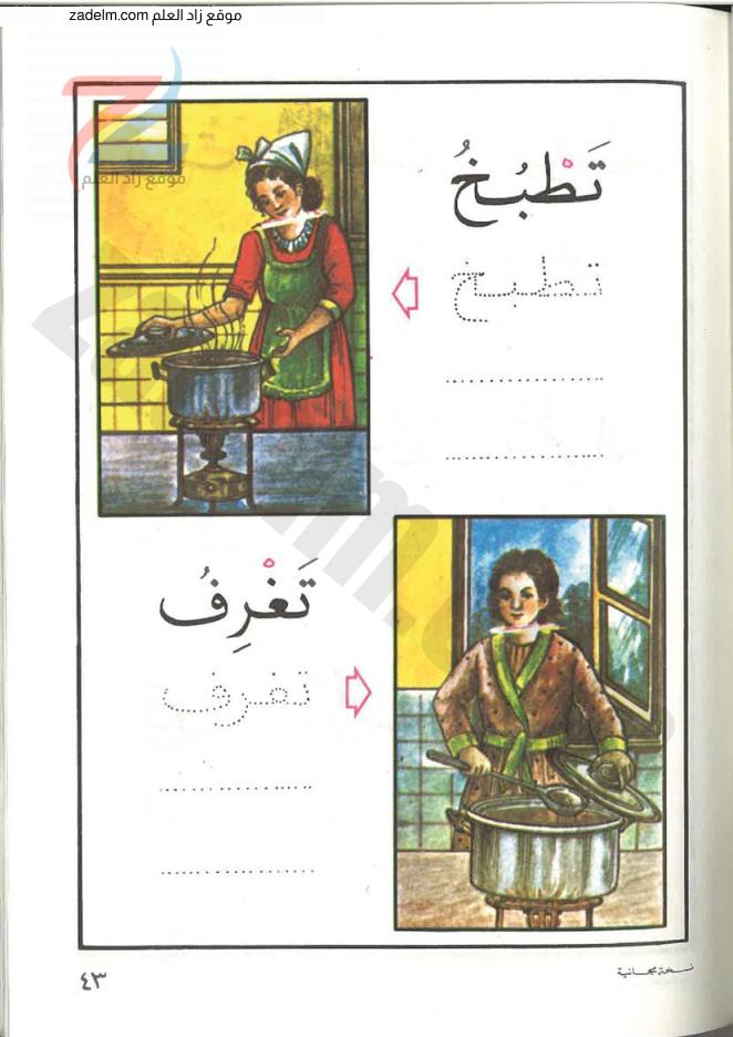 كتاب تعليم القراءة والكتابة (وفق الطرق القديمة) للصف الاول