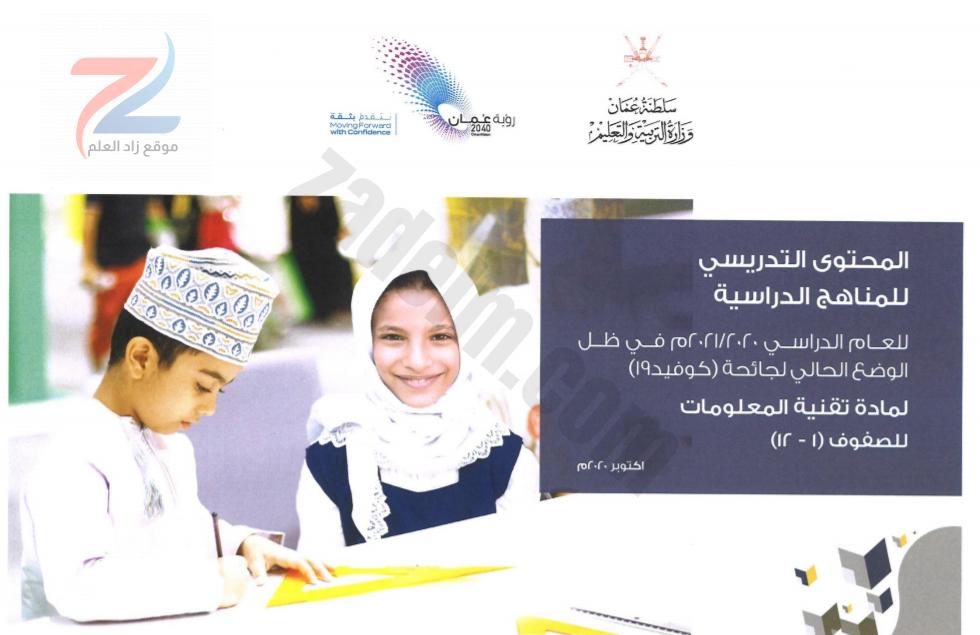 المقرر والمحذوف لمادة تقنية المعلومات الفصل الدراسي الثاني ٢٠٢٠-٢٠٢١م