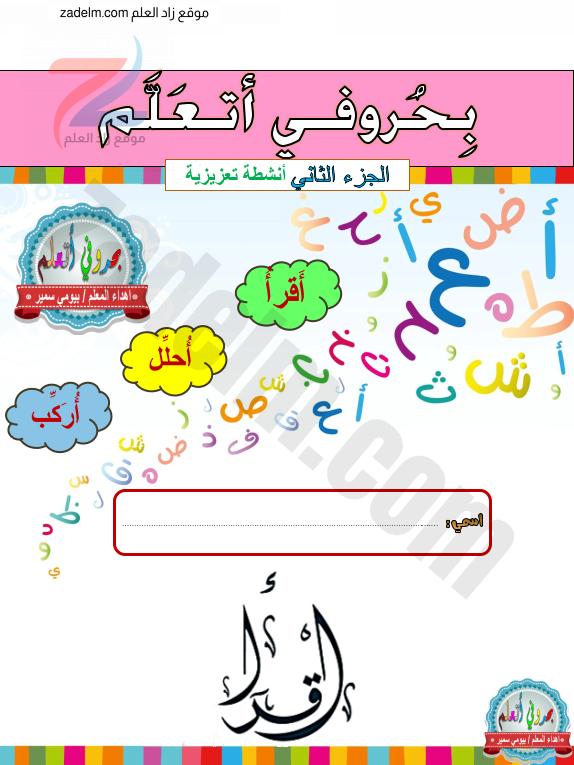 كراسة بحروفي أتعلم للغة العربية للصف الاول