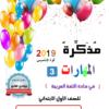 مذكرة المهارات (قوة التأسيس) لمادة اللغة العربية للصف الاول