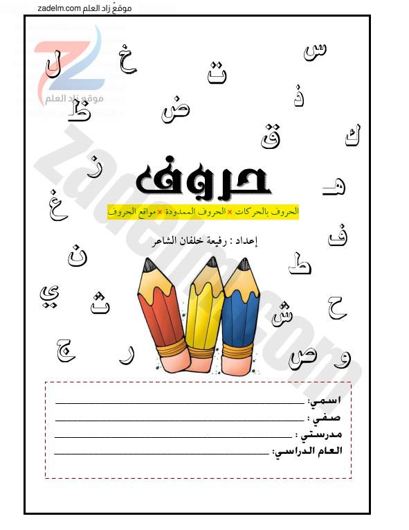 كراسة حروف لمادة اللغة العربية للصف الاول