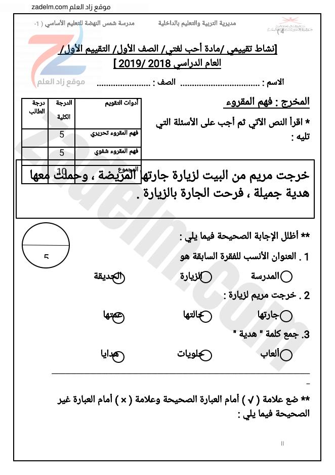 أنشطة تقييمية لمادة اللغة العربية للصف الاول