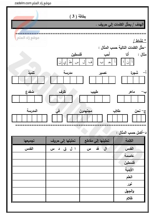 كراسة علاجية في اللغة العربية للصف الاول