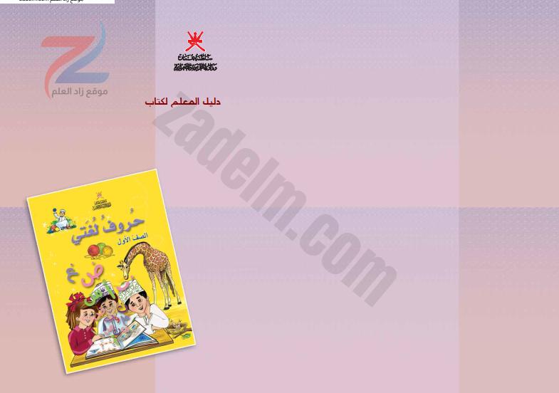 كتاب دليل المعلم لكتاب حروف لغتي للصف الاول