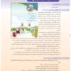 كتاب دليل المعلم إلى كتاب القراءة (الجزء الثاني) للصف الاول