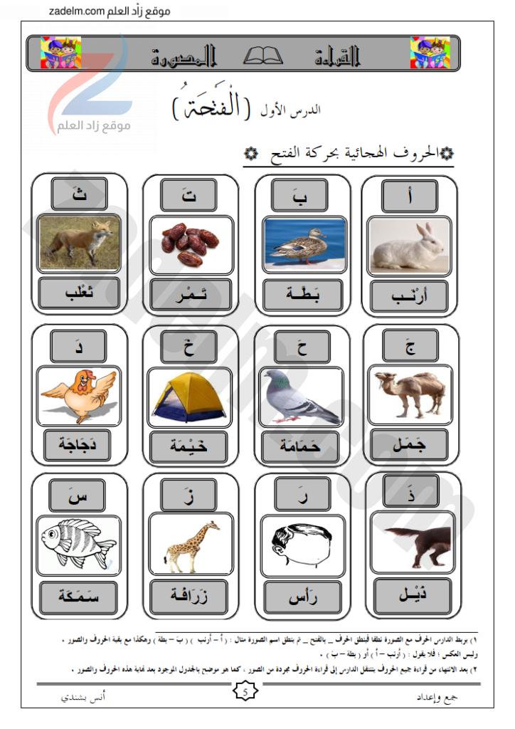 كتاب القراءة المصورة لمادة اللغة العربية